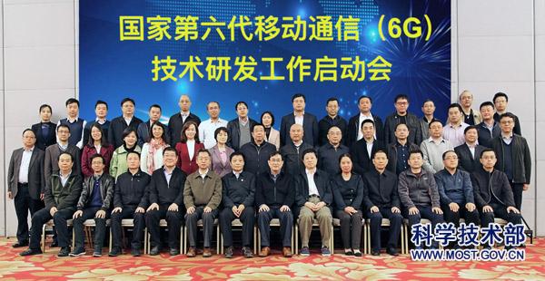 La CIna lancia la ricerca sulla tecnologia 6g. Fonte: Ministero della Scienza e della Tecnologia cinese.